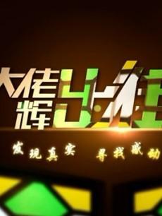 大佬辉出街2012