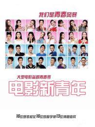 电影新青年 2015
