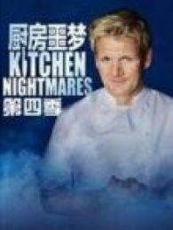 厨房噩梦第4季