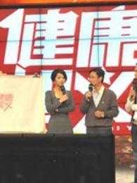 健康起义2012