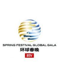 环球春晚·环球行