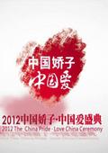 2012中国爱盛典