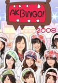 AKBINGO!2008