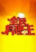 全民料理王 2010