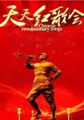 天天红歌会 2012