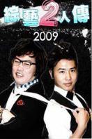 综艺2人传 2009