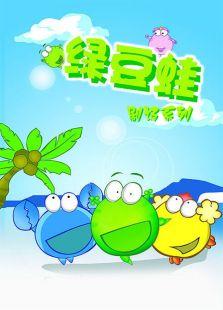 绿豆蛙剧场系列