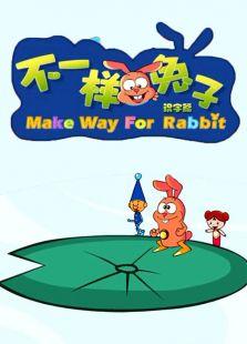 不一样的兔子 识字篇