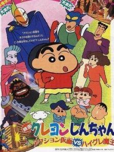 蜡笔小新剧场版 1993年 动感超人VS高衩魔