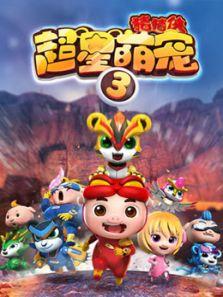 猪猪侠之超星萌宠 第3季