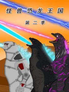 怪兽恐龙王国 第2季