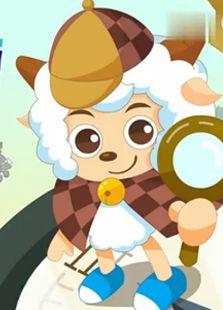 喜羊羊與灰太狼之羊羊小偵探