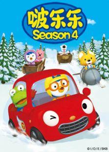小企鹅啵乐乐 第4季