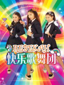 Rebekah快乐歌舞团