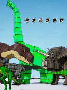 积木恐龙世界