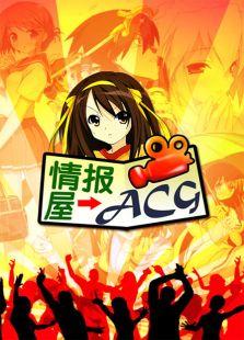 动漫ACG情报屋