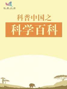 科普中国之科学百科在线观看地址及详情介绍