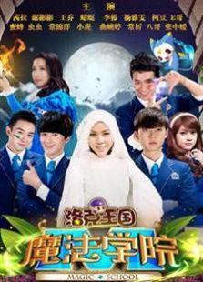 洛克王国魔法学院 第一季