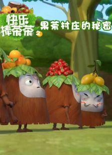 快乐捧茶茶之果茶村庄的秘密