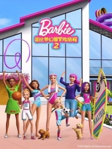 芭比梦幻屋冒险旅程 第2季