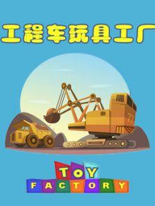 工程车玩具工厂