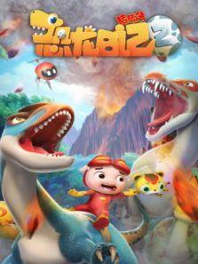 猪猪侠之恐龙日记 第2季