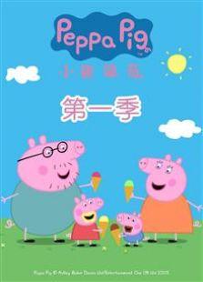 爱奇艺小猪佩奇第二季