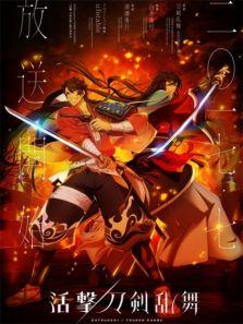 活击 刀剑乱舞