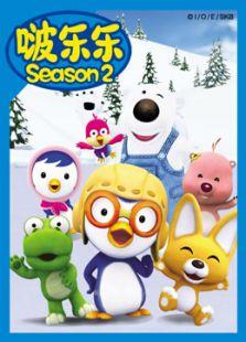 小企鹅啵乐乐 第2季