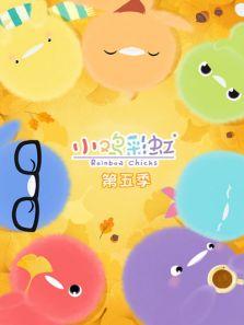 小鸡彩虹 第5季