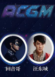 2016上海国际动漫游戏音乐节