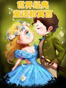 世界经典童话和寓言