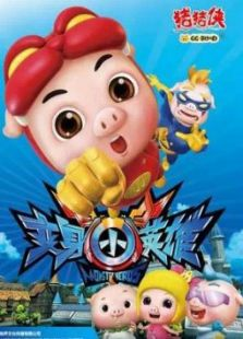猪猪侠7:变身小英雄