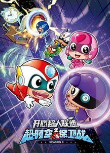 开心超人联盟之超时空保卫战