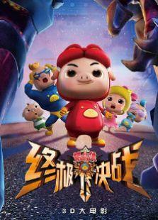 猪猪侠之终极决战大电影