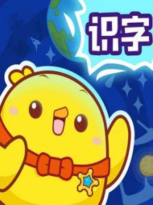 儿童识字故事动画片 第1季