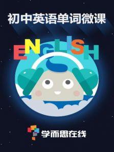 学而思英语单词微课