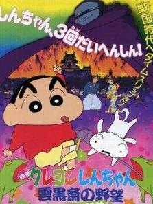 蜡笔小新剧场版 1995年 云黑斋的野心
