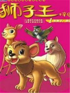 狮子王1995