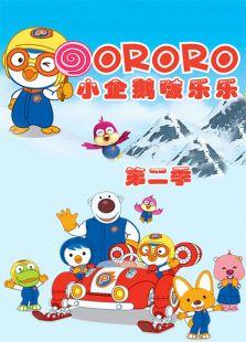 小企鹅Pororo第2季