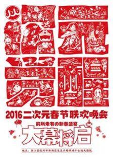 2016年二次元春晚『次元觉醒』
