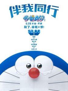 哆啦A梦:伴我同行粤语