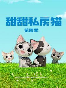 甜甜私房猫 第4季