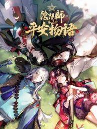 阴阳师·平安物语 第2季