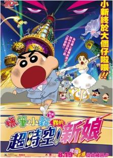 蜡笔小新剧场版7:爆发!温泉火热大决战