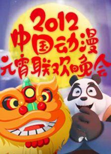 2012动漫元宵联欢晚会