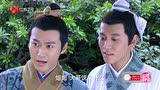 《秀丽江山之长歌行》第3集剧情