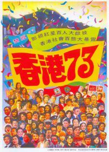 香港七十三(喜剧片)