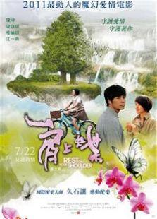 肩上蝶(2011)