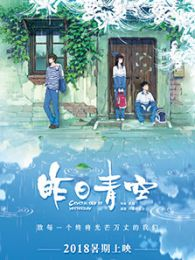 昨日青空(2018)